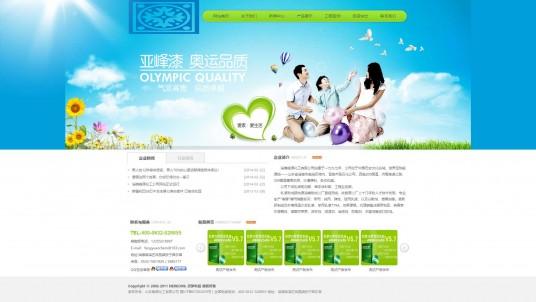 绿色大气织梦企业网站模板GBK