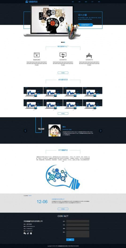 黑色宽屏css3响应式网站建设公司展示模板