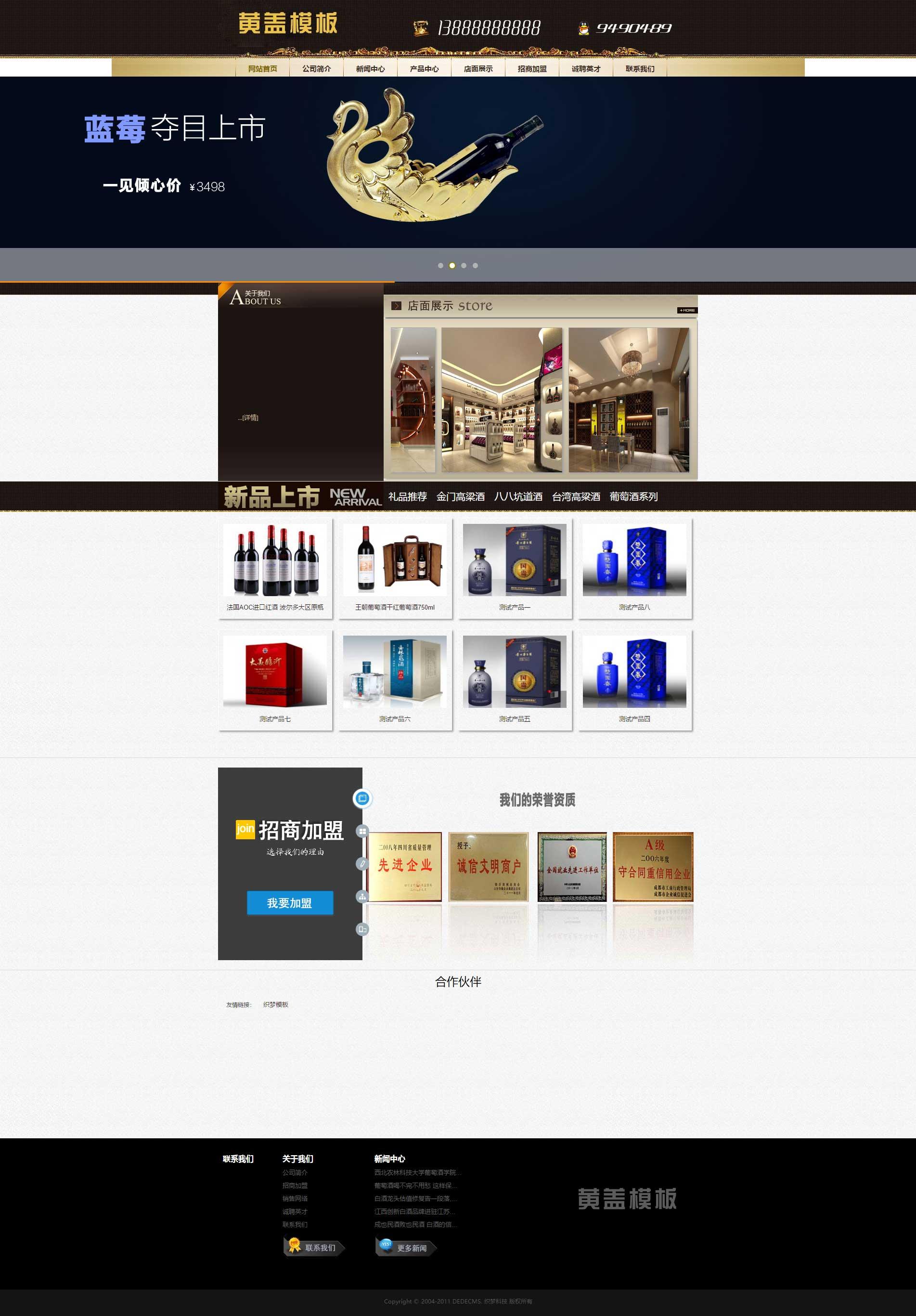 金色酒类企业源码 酒厂销售公司网站织梦源码(源码 模板)