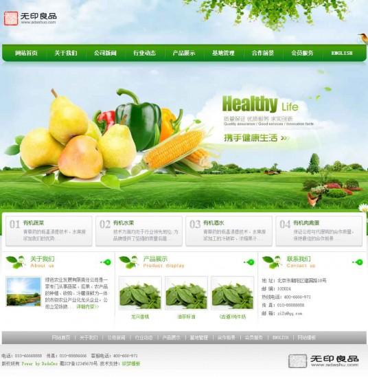 dedecms绿色农业织梦整站源码