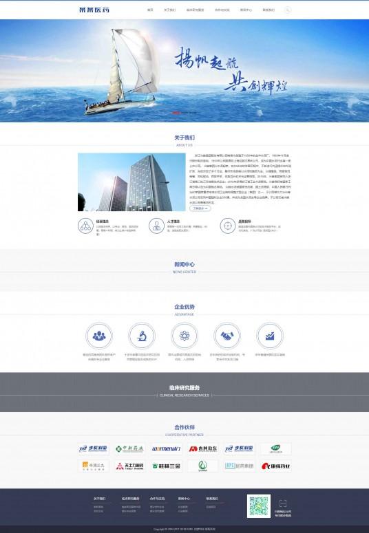 医药医疗研究服务公司网站织梦响应式模板